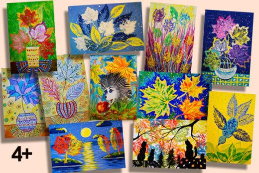 курс. листья в живописи 4+